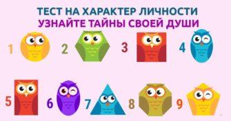 тест на характер личности