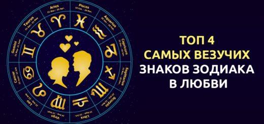везучие знаки зодиака
