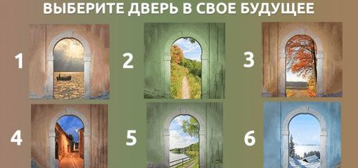 тест «Выбери дверь»