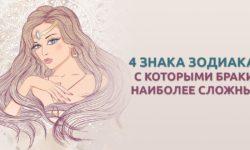 4 знака зодиака, с которыми браки наиболее сложные