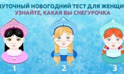 Шуточный новогодний тест для женщин: какая вы Снегурочка