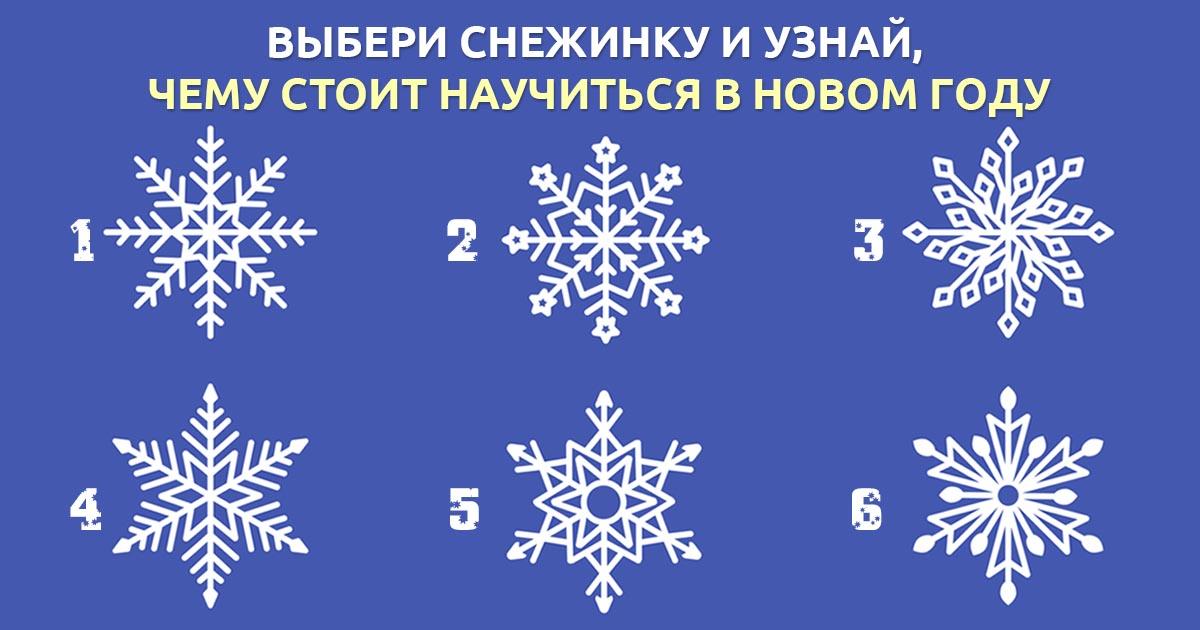 тест выбери снежинку