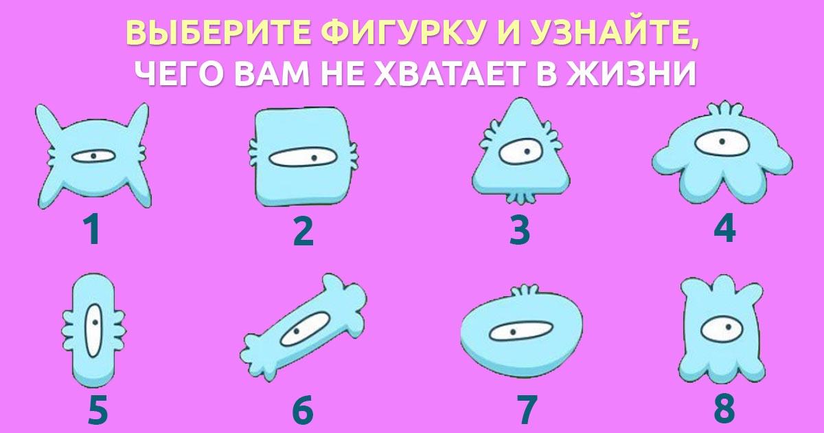 картинки психологического теста