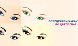 Можно ли определить характер по цвету глаз?