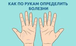 Как по рукам определить болезни и справиться с недугом?