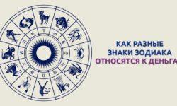 Как разные знаки зодиака относятся к деньгам