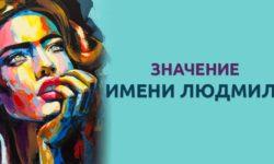 Варианты толкования имени Людмила