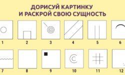 Психологический тест: дорисуй картинку и раскрой свою сущность
