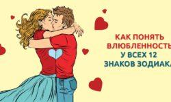 Как понять влюбленность у всех 12 знаков зодиака