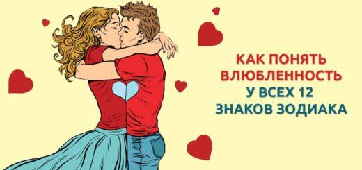 как понять влюбленность