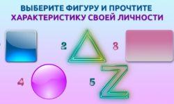 Психологический тест: геометрические фигуры помогут разобраться в вашей личности