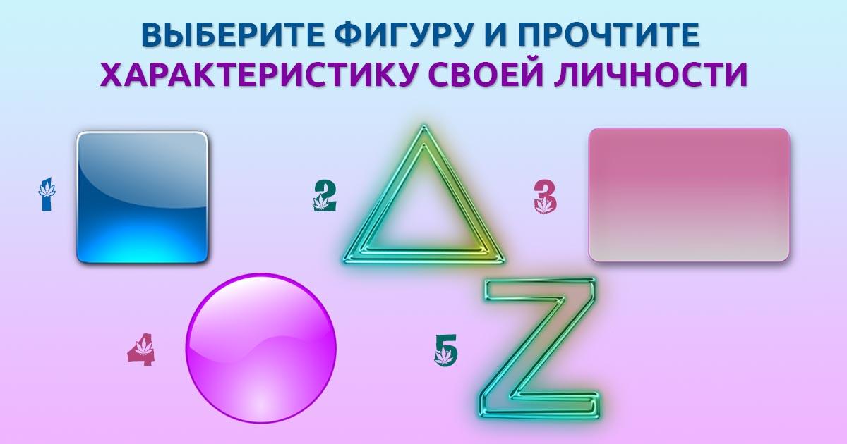 тест: геометрические фигуры