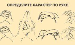Как определить характер по пальцам рук? Тест в домашних условиях