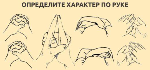 характер по пальцам рук