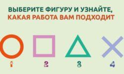 Психогеометрический тест 5 фигур! Сделай выбор и узнай, какая работа тебе подходит