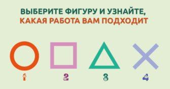 психогеометрический тест 5 фигур