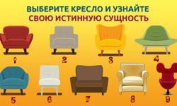Тест с креслами откроет твою истинную сущность