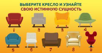 тест с креслами