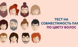 Пройди тест на совместимость пары по цвету волос и получи 100% результат!