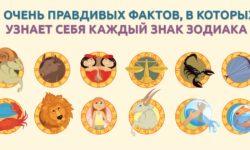 Правдивые факты о 12 знаках зодиака