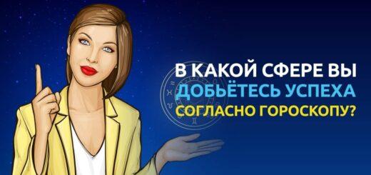 профессии по гороскопу