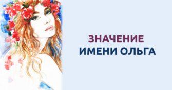 толкование имени Ольга